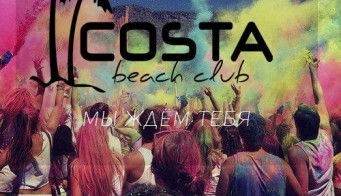 11 и 12 ИЮЛЯ WEEKEND BEACH CLUB COSTA
